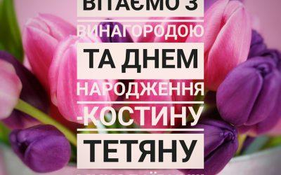Вітаємо з Днем Народження та нагородою від Рокитнянської РДА- Костину Т.М.