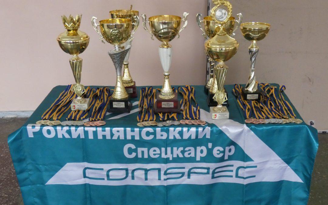 """Змагання серед школярів Рокитнянщини за підтримки ГК """"COMSPEC"""""""